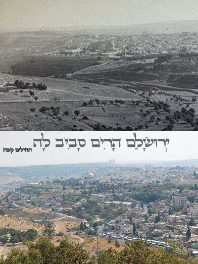 Jerusalem than and now